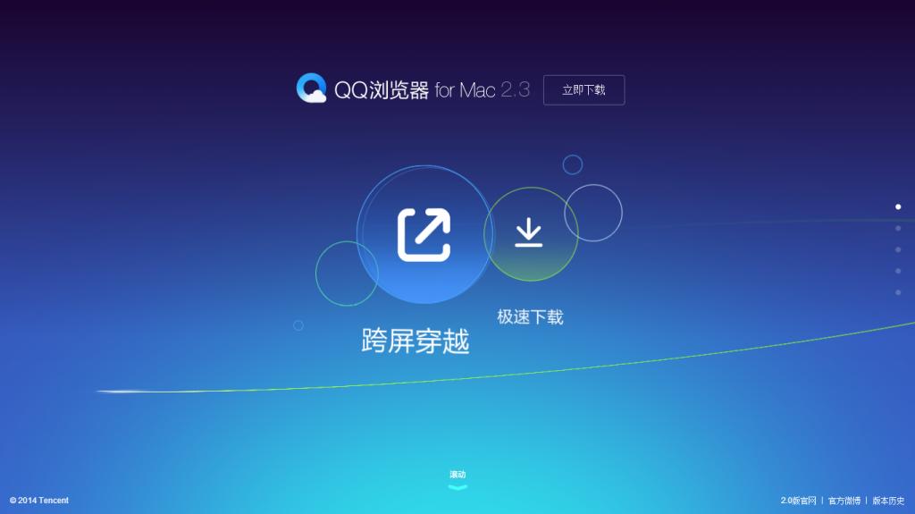 www.browser.qq.com/mac