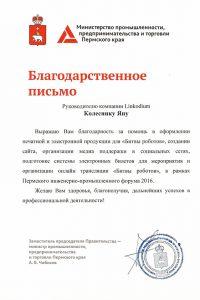 Отзыв Минпромторга Пермского края