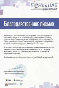 Отзыв Пермского Политехнического университета