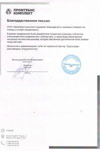 Отзыв компании «ПромтрансКомплект»