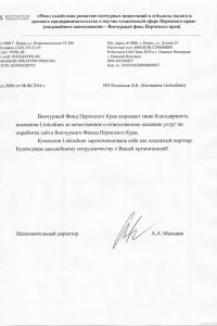 Отзыв Венчурного Фонда Пермского края